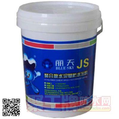 LTL-303 JS复合防水涂料