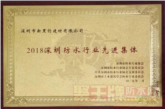 """防水企业:新黑豹再次荣获""""2018深圳防水行业先进集体及先进个人奖项"""""""