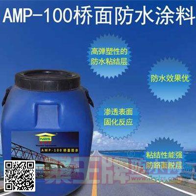 防水品牌耐博仕AMP-100桥面防水涂料 路桥防水,首选耐博仕!