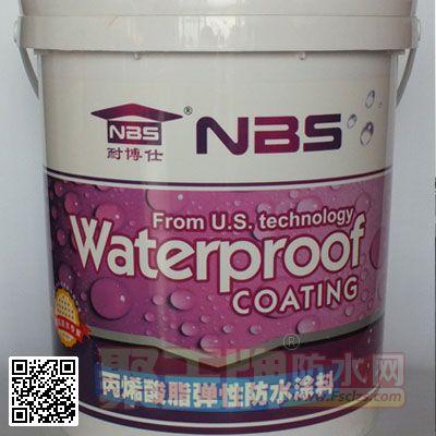 防水品牌耐博仕丙烯酸酯弹性防水涂料