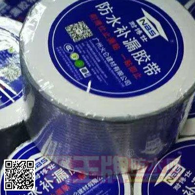 防水品牌耐博仕:丁基橡胶防水胶带