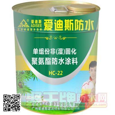 爱迪斯单组份潮湿固化聚氨酯防水涂料