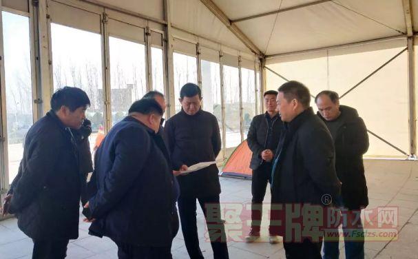 2019年平舆建筑防水产业大会筹备工作促进会召开.png