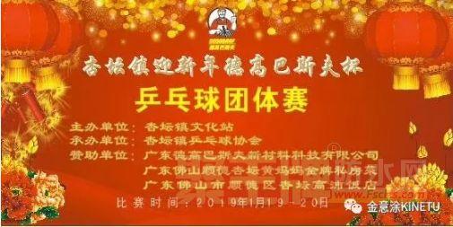 杏坛镇迎新年德高巴斯夫杯乒乓球团体赛圆满结束!