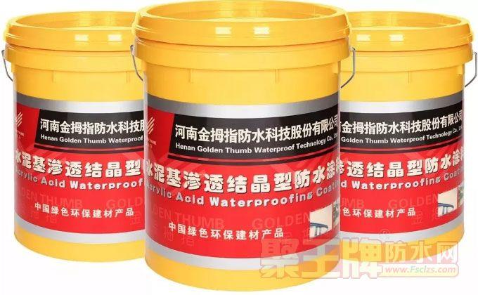 产品介绍三水泥基渗透结晶防水涂料