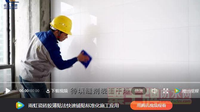 瓷砖胶施工:卓宝瓷砖胶标准化施工