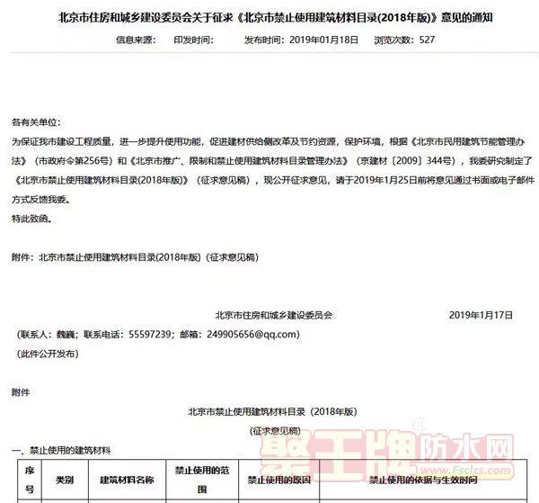 点击查看热熔施工沥青卷材将被北京禁止使用?详细说明