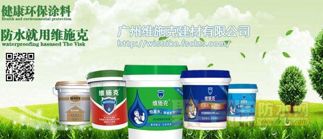 防水招商厂家:广州维施克建材有限公司