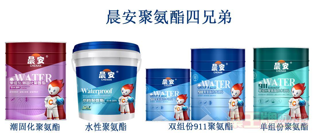 广东911聚氨酯防水涂料厂家