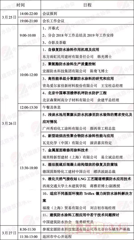 2019第三届防水涂料技术分会年会暨技术与市场研讨会通知(第一轮)