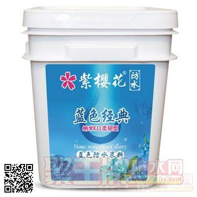 紫樱花涂料品牌招商产品之蓝色经典纳米K11柔韧型防水浆料