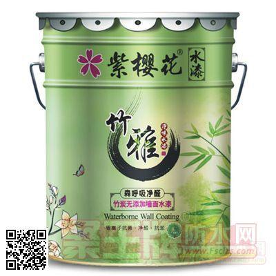 紫樱花涂料品牌招商产品森呼吸净醛竹炭无添加墙面水漆