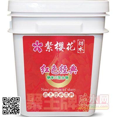紫樱花涂料品牌招商产品之红色经典纳米JS聚合物
