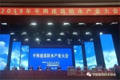 平舆防水2019年平舆建筑防水产业大会召开现场人气火爆