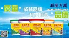 聚氨酯防水代理哪个牌子好?防水材料加盟品牌如何选择?
