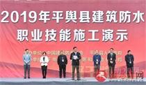 平舆县举行2019年建筑防水职业技能施工演示活动
