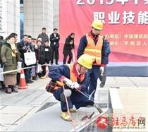 平舆县举行2019年建筑防水职业技能施工演示活动11.jpg