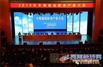 平舆老乡都开看看2019年平舆县建筑防水产业大会办的怎么样了