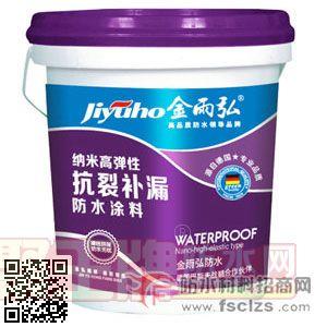 金雨弘防水品牌招商加盟产品之纳米高弹性抗裂补漏防水涂料