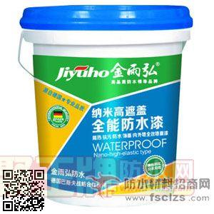 金雨弘防水品牌招商加盟产品之纳米高遮盖全能防水漆