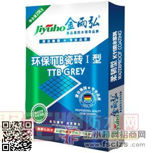 金雨弘防水品牌加盟招商产品之环保TTB瓷砖Ⅰ型