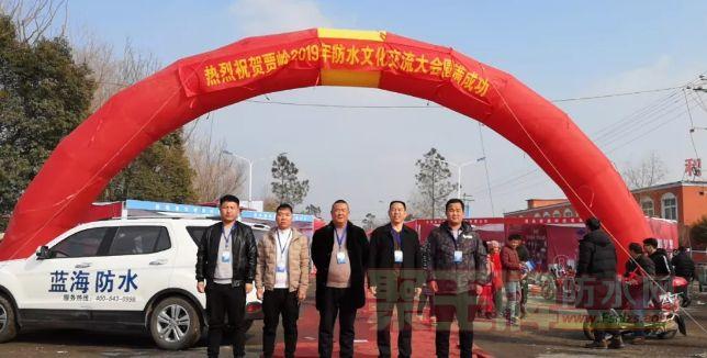 蓝海防水受邀参加中国防水发源地・贾岭2019年防水文化交流大会