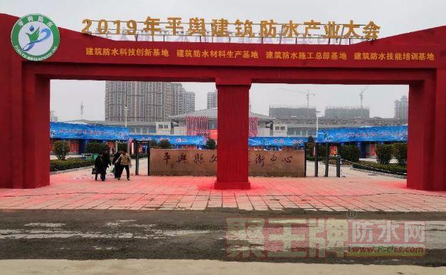 看看水迪防水参加2019平舆防水产业大会现场