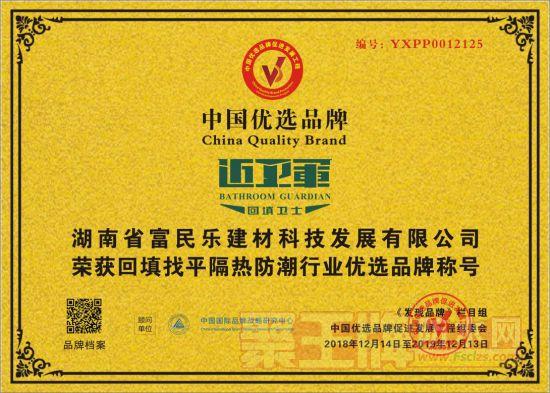 热烈祝贺近卫军回填卫士入选中国优选品牌