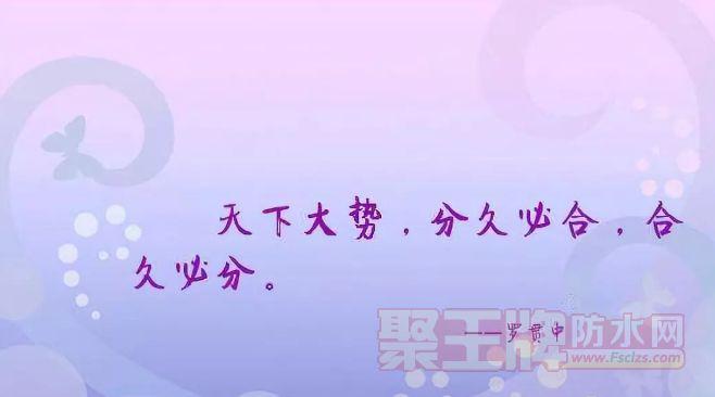 中国防水发展趋势:分久必合,合久必分!