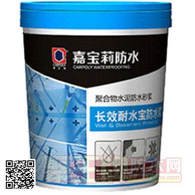 防水产品:长效耐水宝防水浆料