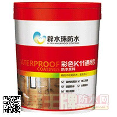 【家装防水】室内厨卫防水用K11通用型防水涂料!