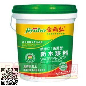 金雨弘纳米K11通用型防水浆料
