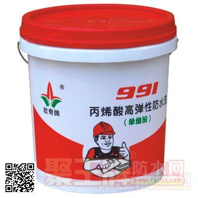 欧奇991丙烯酸高弹性防水涂料