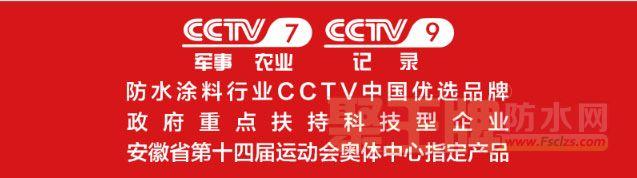 Basili百事丽防水CCTV央视重点推广品牌