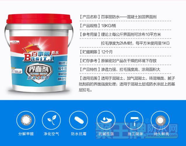 防水产品:百事丽防水→混凝土加固界面剂产品参数