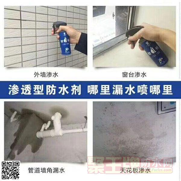 青龙防水新品――渗透结晶型防水剂