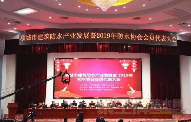 项城防水历史沿革 项城防水大老板上台领奖.png