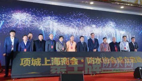 """河南""""项城防水""""上海办事处成立 项城防水人上海有家啦"""