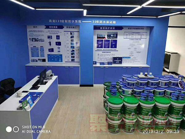 青龙防水专卖店装修完工