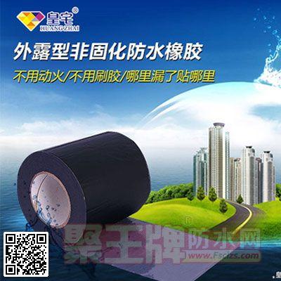 房面防水胶带哪个品牌好?防水创可贴多少钱?