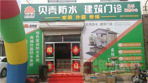贝壳佳潍坊昌乐防水专卖店