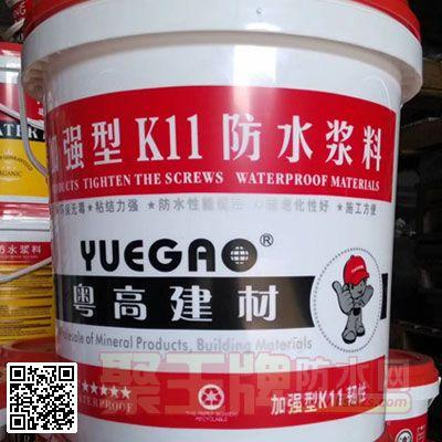 粤高加强型K11防水涂料