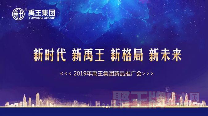 禹王YWED防水防护系统 新时代 新禹王 新产品 新系统.png