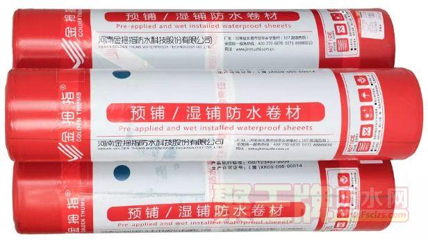 沥青基聚酯胎预铺防水卷材