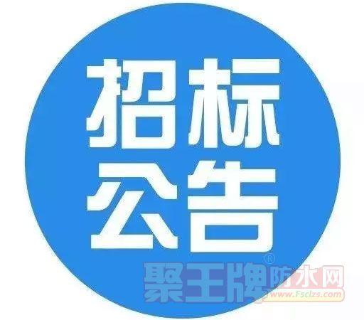 防水招商项目:哈尔滨科学宫屋面防水、办公区域改造 竞争性谈判公告