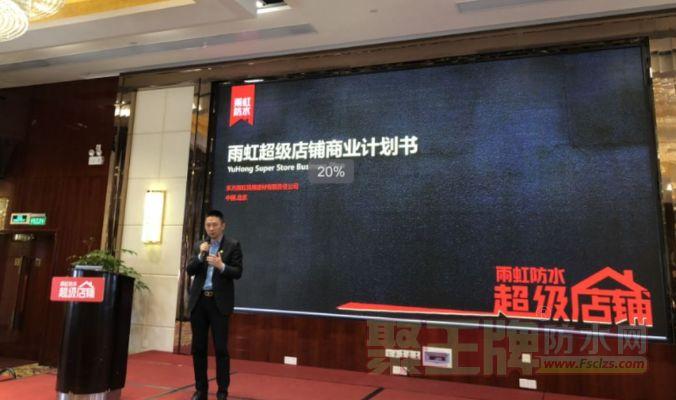 """构筑新业态,赋能合伙人――雨虹防水""""超级店铺""""宣讲会在广州召开"""