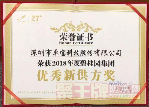 315之际,东方雨虹、科顺、卓宝、凯伦、广州大禹、青龙防水、鼎新高科七家防水企业获碧桂园嘉奖!