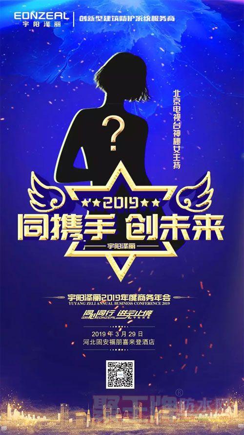 点击查看宇阳泽丽2019年度商务年会将于3月29日召开详细说明