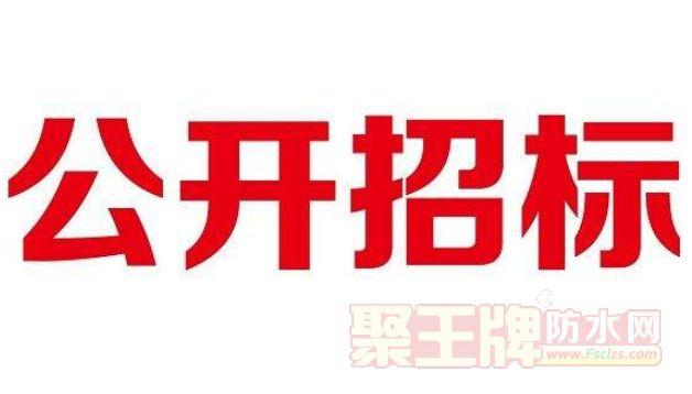 防水招标项目!云南财经大学2019年屋面及卫生间防水处理项目竞争性磋商公告
