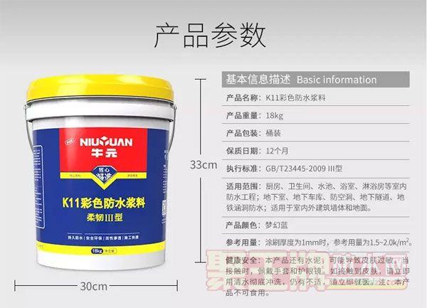 牛元K11彩色防水浆料柔韧III型防水施工工艺